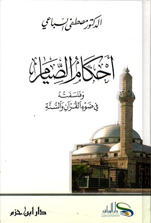 أحكام الصيام وفلسفته في ضوء القرآن والسنة
