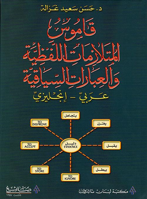 قاموس المتلازمات اللفظية والعبارات السياقية (عربي - إنكليزي)