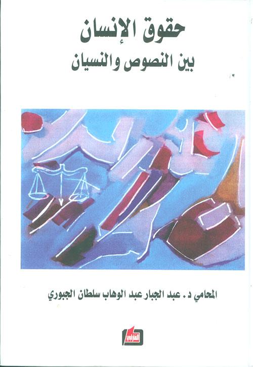 حقوق الإنسان بين النصوص والنسيان