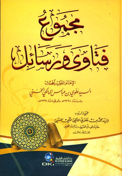 مجموع فتاوى ورسائل الإمام الفقيه المحدث السيد علوي بن عباس المالكي الحسني