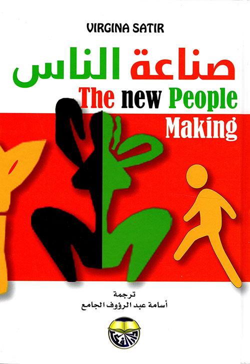صناعة الناس - The New People Making