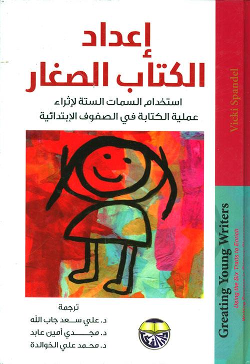 إعداد الكتاب الصغار ؛ استخدام السمات الستة لإثراء عملية الكتابة في الصفوف الإبتدائية