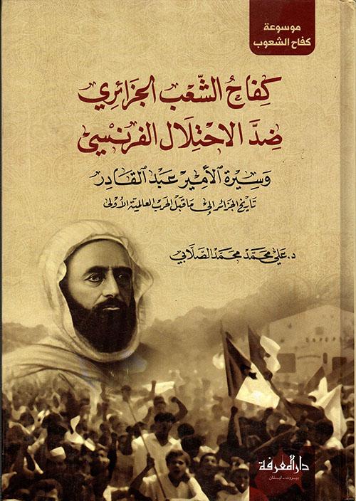 كفاح الشعب الجزائري ضد الاحتلال الفرنسي وسيرة الأمير عبد القادر ؛ تاريخ الجزائر إلى ما قبل الحرب العالمية الأولى