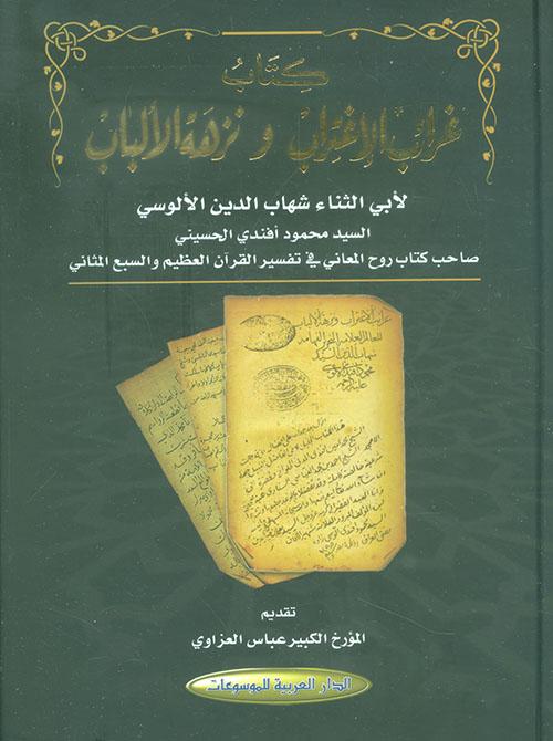 كتاب غرائب الإغتراب ونزهة الألباب