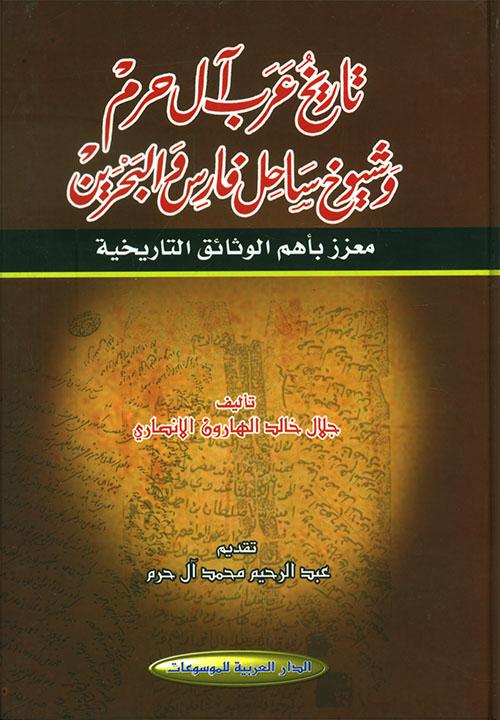 تاريخ عرب آل حرم وشيوخ ساحل فارس والبحرين معزز بأهم الوثائق التاريخية