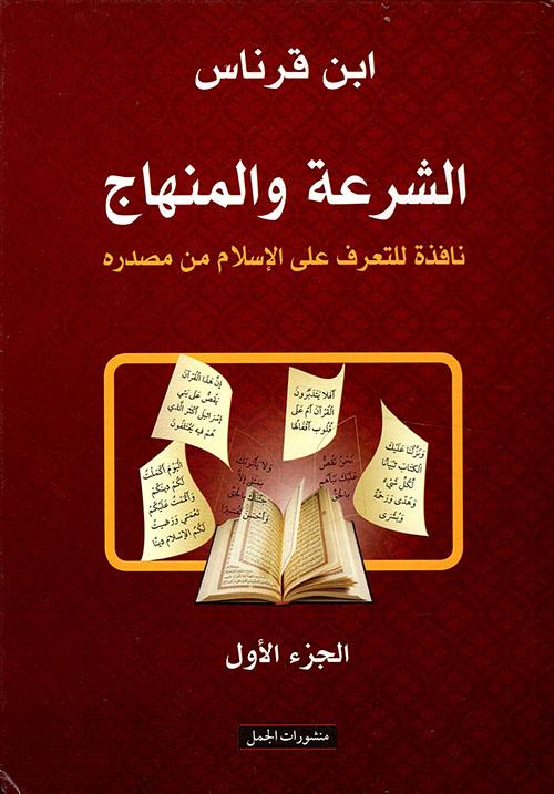 الشرعة والمنهاج ؛ نافذة للتعرف على الإسلام من مصدره