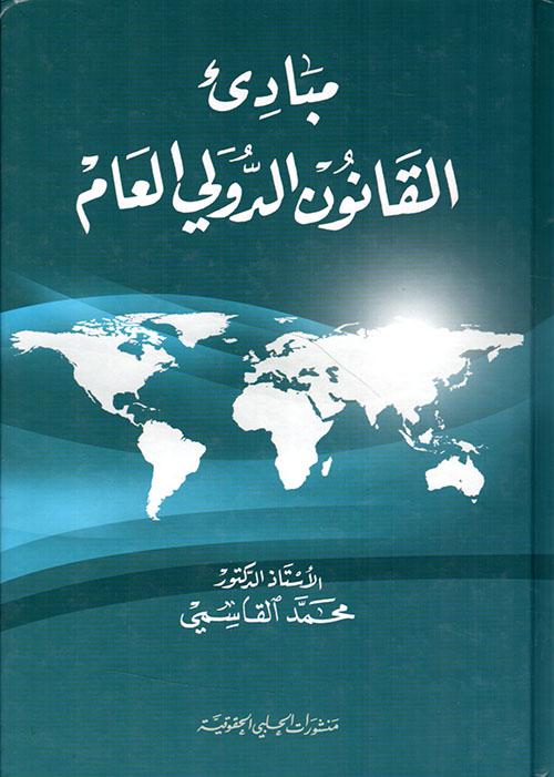 مبادئ القانون الدولي العام