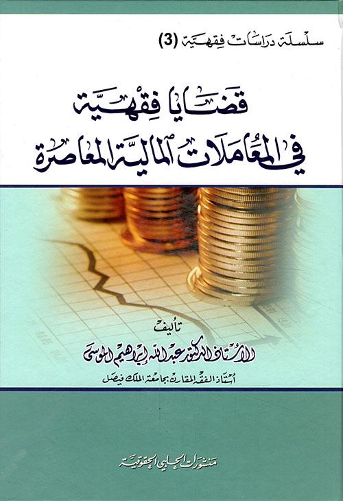 قضايا فقهية في المعاملات المالية المعاصرة - الجزء الثالث