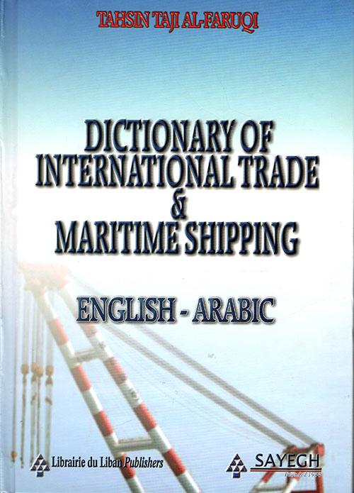 Dictionary of International Trade and Maritime Shipping - قاموس التجارة العالمية والشحن البحري (انكليزي - عربي)