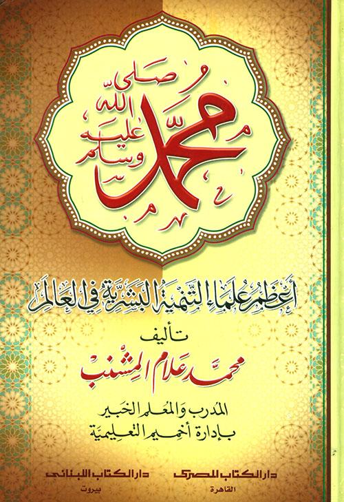 محمد صلى الله عليه وسلم أعظم علماء التنمية البشرية في العالم