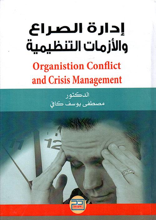 إدارة الصراع والأزمات التنظيمية