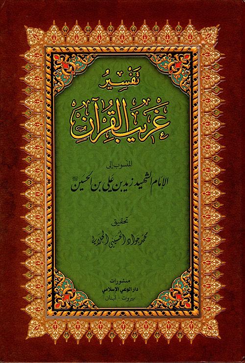 تفسير غريب القرآن