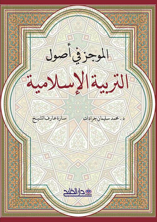 الموجز في أصول التربية الإسلامية