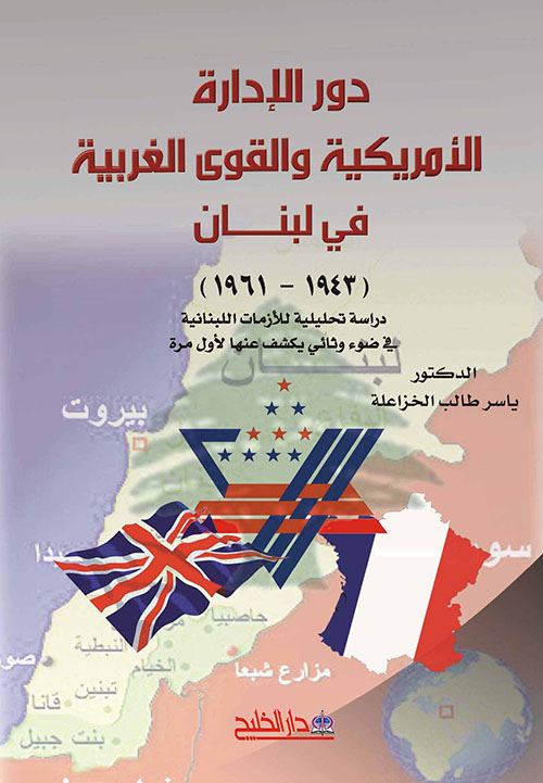 دور الإدارة الأمريكية والقوى الغربية في لبنان (1943 - 1961)