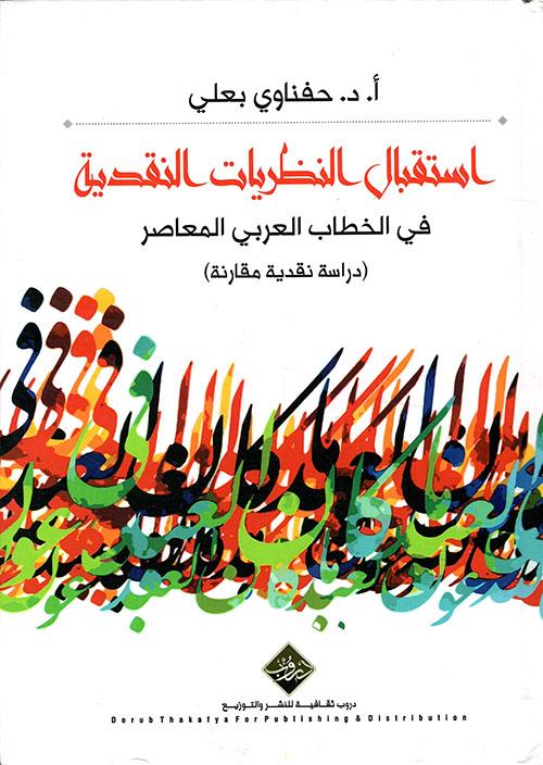استقبال النظريات النقدية في الخطاب العربي المعاصر