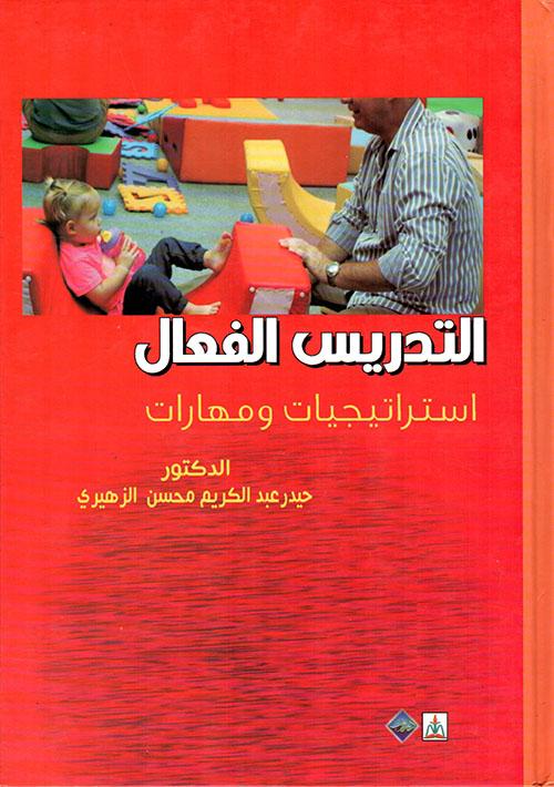 التدريس الفعال - استراتيجيات ومهارات