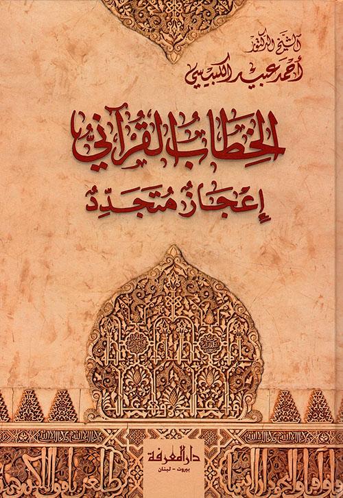 الخطاب القرآني ؛ إعجاز متجدد
