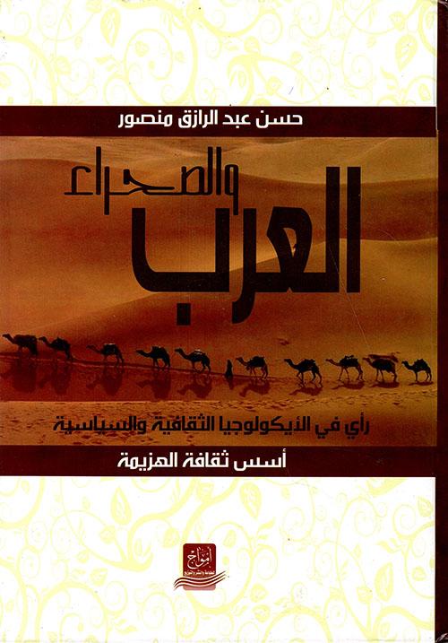 العرب والصحراء - رأي في الأيكولوجيا الثقافية والسياسية (أسس ثقافة الهزيمة)
