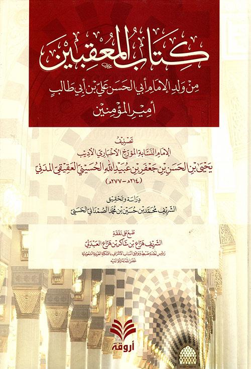 كتاب المعقبين من ولد الإمام أبي الحسن علي بن أبي طالب أمير المؤمنين