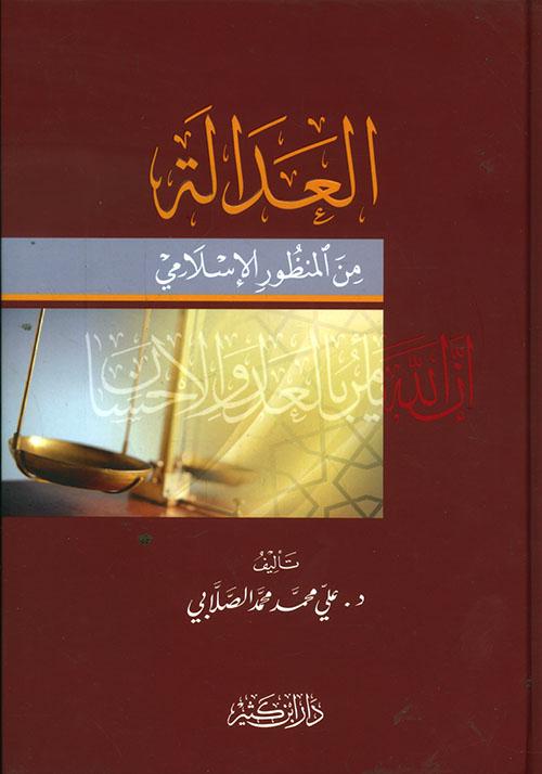 العدالة من المنظور الإسلامي