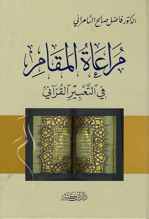 مراعاة المقام في التعبير القرآني (لونان)