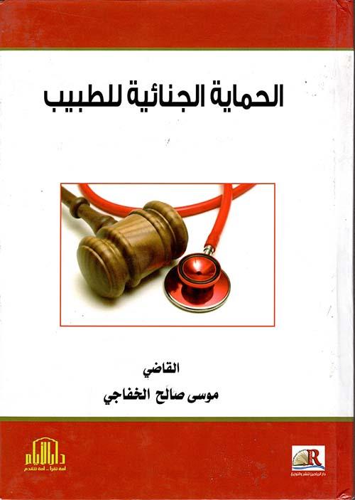الحماية الجنائية للطبيب