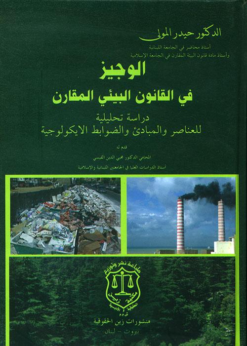 الوجيز في القانون البيئي المقارن ؛ دراسة تحليلية للعناصر والمبادئ والضوابط الإيكولوجية