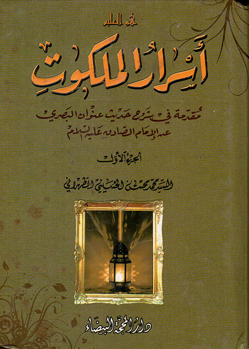 أسرار الملكوت ؛ مقدمة شرح حديث عنوان البصري عن الإمام الصادق عليه السلام