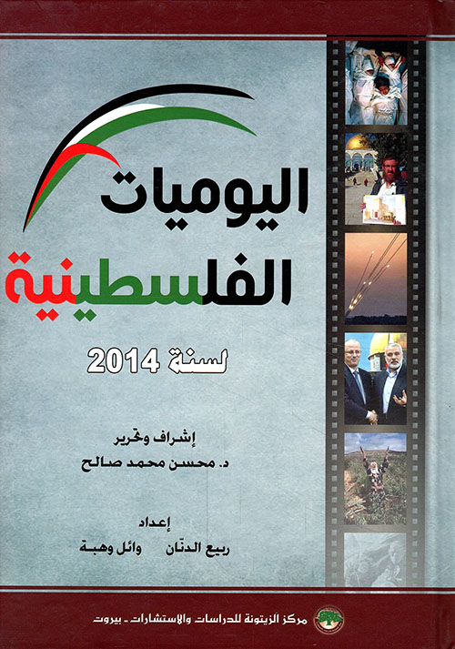 اليوميات الفلسطينية لسنة 2014