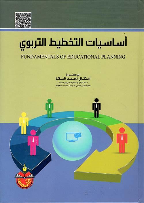 أساسيات التخطيط التربوي