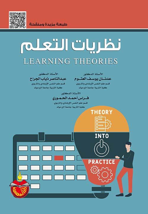 نظريات التعلم Learning Theories