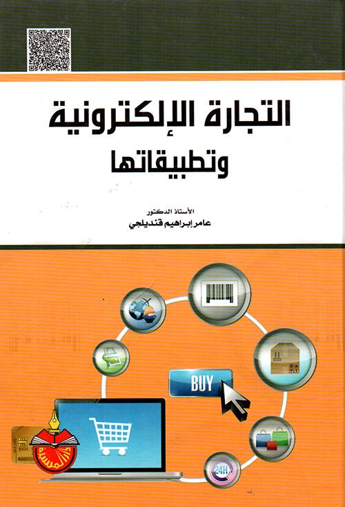 التجارة الإلكترونية وتطبيقاتها