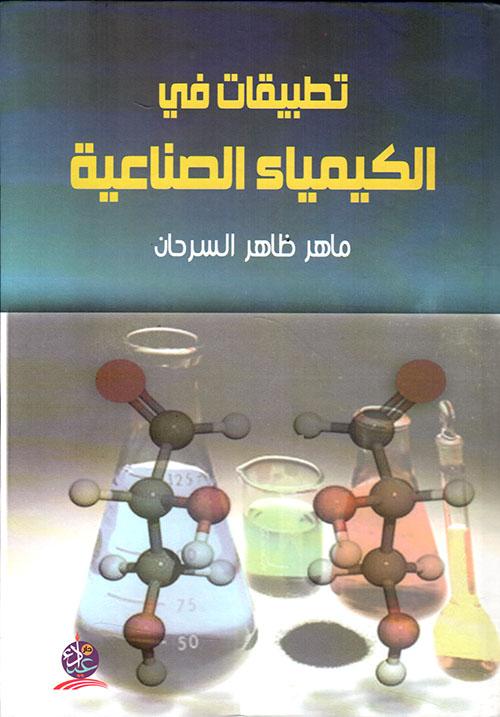 تطبيقات في الكيمياء الصناعية