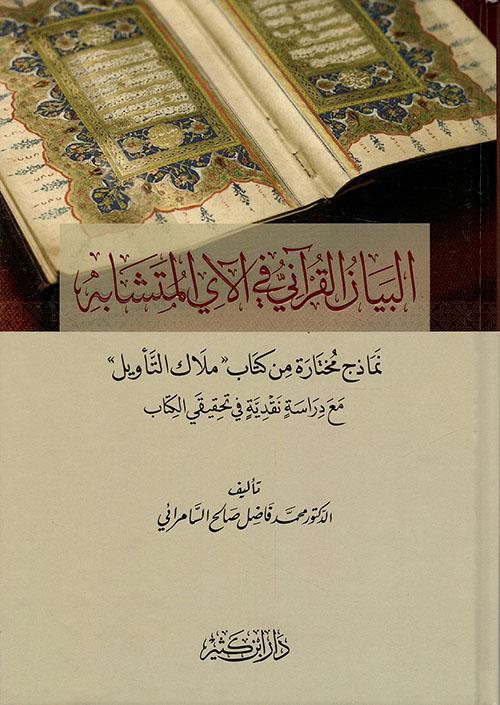 البيان القرآني في الآي المتشابه - نماذج مختارة من كتاب ملاك التأويل