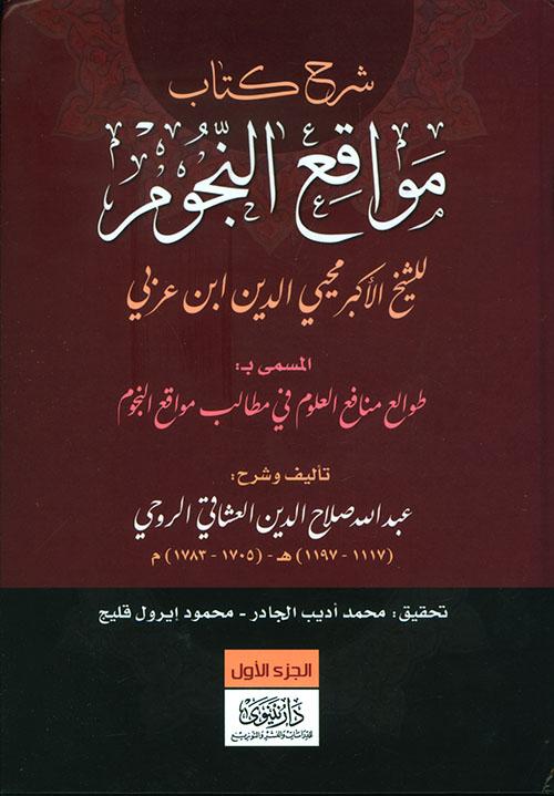 شرح كتاب مواقع النجوم للشيخ الأكبر محيي الدين ابن عربي المسمى بـ طوالع منافع العلوم في مطالب مواقع النجوم
