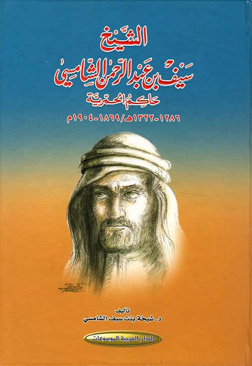 الشيخ سيف بن عبد الرحمن الشامسي حاكم الحمرية 1286 - 1322هـ/1869 - 1904م