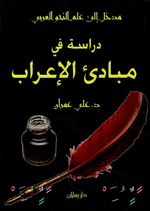 مدخل إلى دراسة علم النحو العربي ؛ دراسة في مبادئ الإعراب