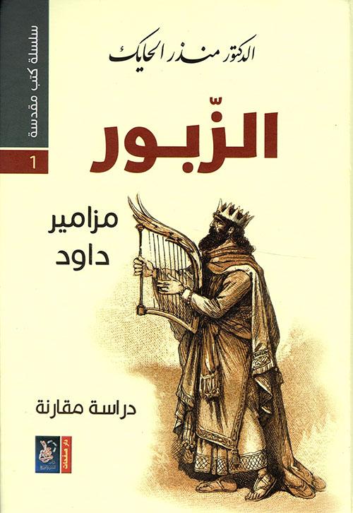 الزبور ؛ مزامير داود