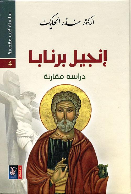 إنجيل برنابا - دراسة مقارنة