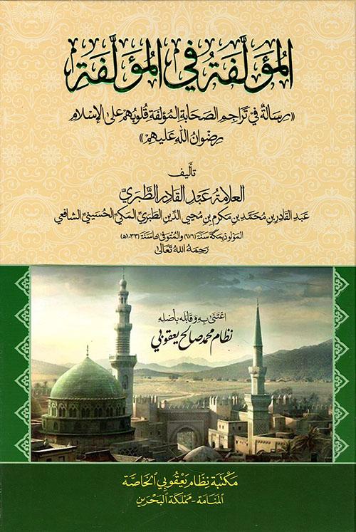 المؤلفة في المؤلفة ؛ رسالة في تراجم الصحابة المؤلفة قلوبهم على الإسلام رضوان الله عليهم