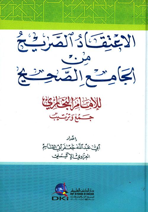 الاعتقاد الصريح من الجامع الصحيح للإمام البخاري