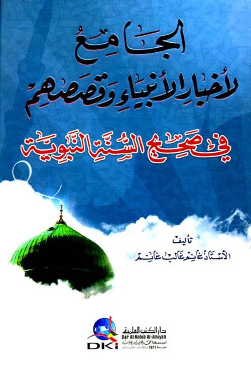 الجامع لأخبار الأنبياء وقصصهم في صحيح السنة النبوية