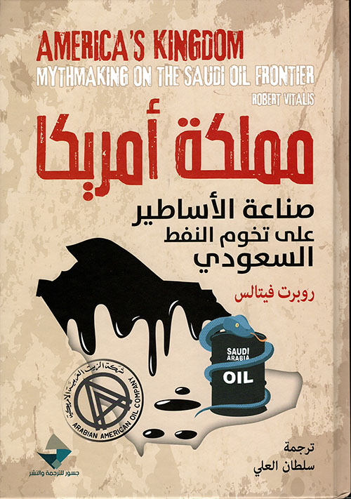 مملكة أمريكا ؛ صناعة الأساطير على تخوم النفط السعودي