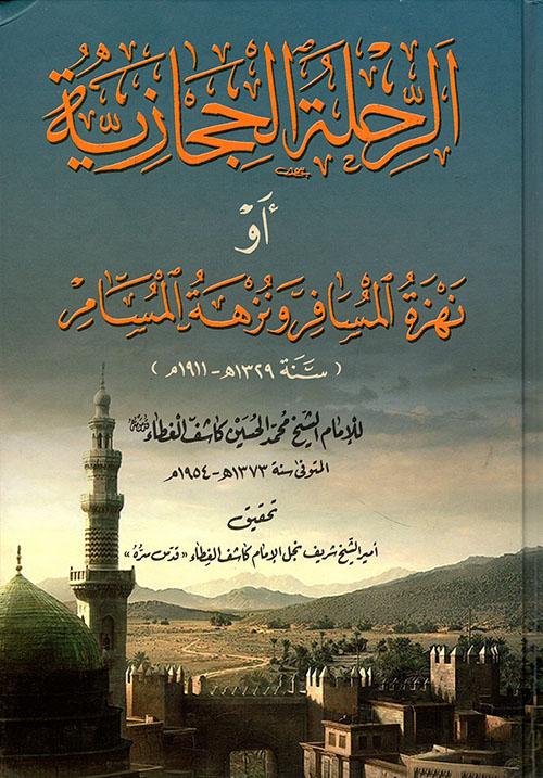 الرحلة الحجازية أو نهزة المسافر ونزهة المسامر (سنة 1329هـ - 1911م)