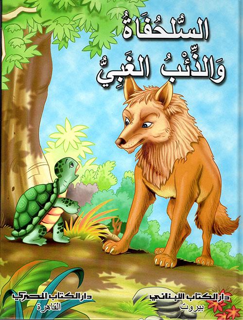 السلحفاة والذئب الغبي