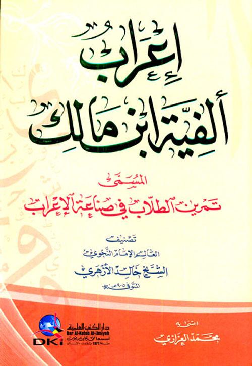 إعراب ألفية ابن مالك المسمى تمرين الطلات في صناعة الإعراب (شموا)
