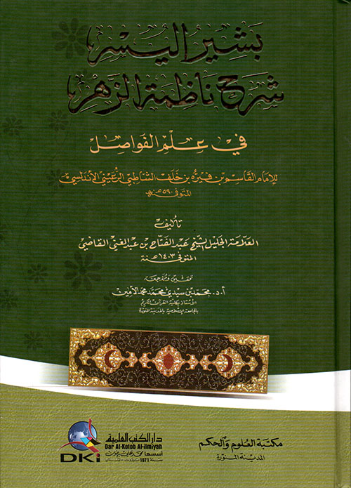 بشير اليسر شرح ناظمة الزهر في علم الفواصل للإمام القاسم بن فيره الرعيني