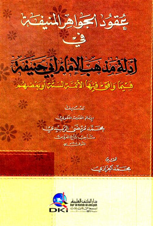 عقود الجواهر المنيفة في أدلة مذهب الإمام أبي حنيفة فيما وافق فيها الأئمة الستة أو بعضهم (شموا)