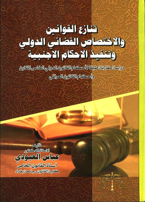 تنازع القوانين والاختصاص القضائي الدولي وتنفيذ الأحكام الأجنبية - دراسة مقارنة طبقاً لأحكام القانوني الدولي الخاص المقارن وأحكام القانون العراقي