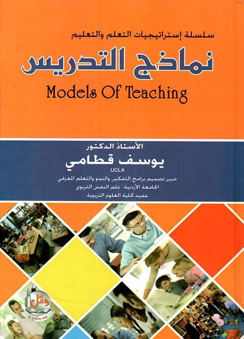 سلسلة استراتيجيات التعلم والتعليم - نماذج التدريس